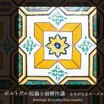 Lançamento de Série de Literatura Portuguesa no Japão destaque