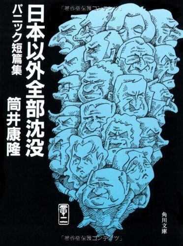 Nihon Chinbotsu - Novel recebe Anime por Masaaki Yuasa