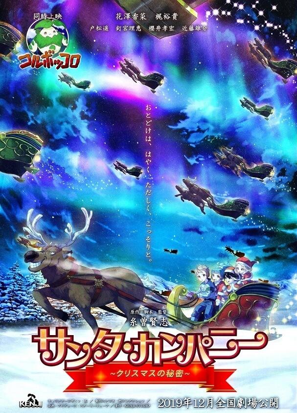 Santa Company e Coluboccoro - Filmes Anime revelam Trailers
