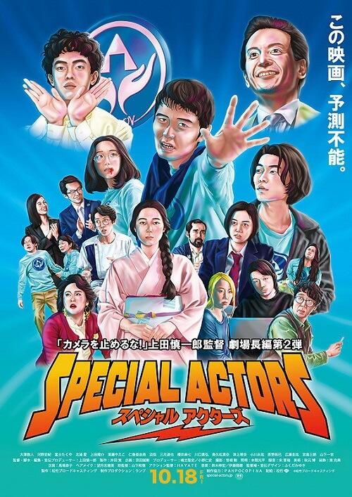 Supesharu Akuta-zu filme japonês