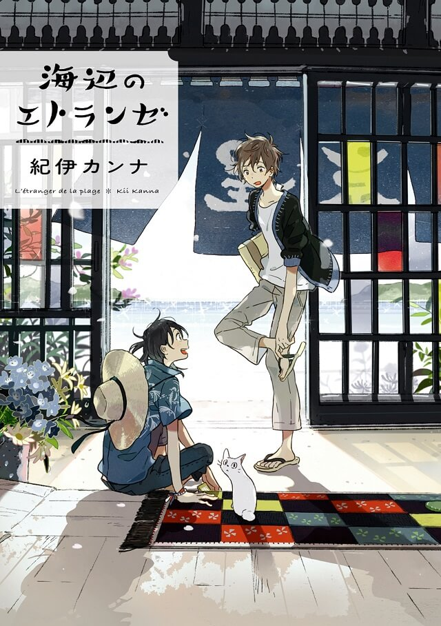 Umibe no Étranger - Manga Boys-Love recebe Filme Anime