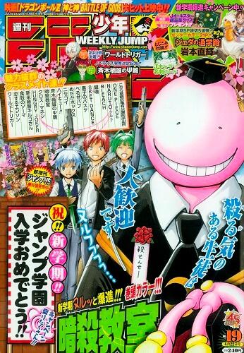Cover Shonen Jump Assassination Classroom 19-2013