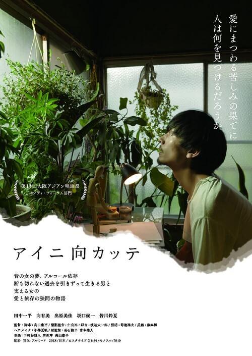 cinema japonês outubro semana 2 Ai ni Mukatte
