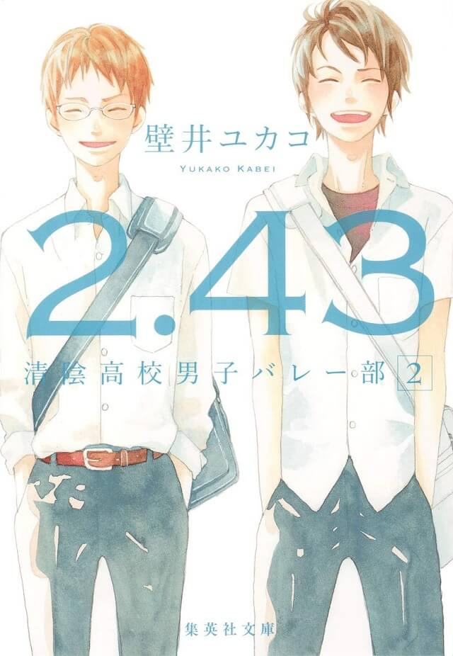2.43: Seiin Kōkō Danshi Volley-bu - Novel recebe Anime
