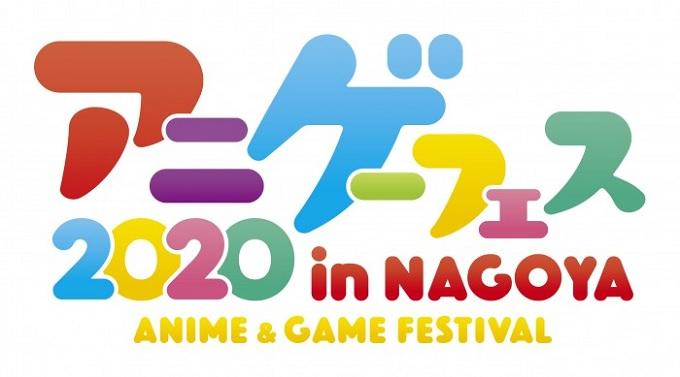 Anime Game Fes Nagoya anunciado para 2020