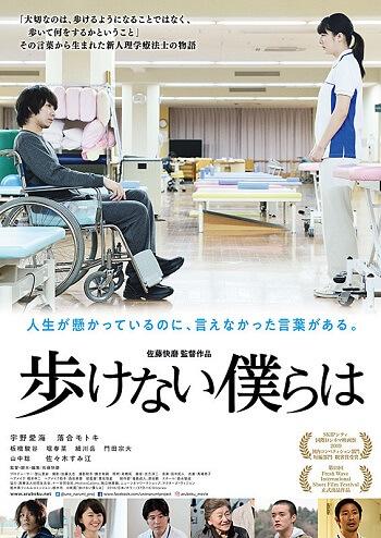 Arukenai Bokura wa Estreias Cinema Japonês - Novembro Semana 4