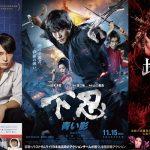 Estreias Cinema Japonês - Novembro Semana 3