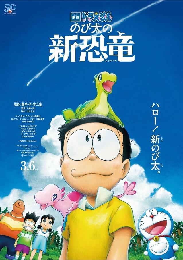 Doraemon - Filme Anime de 2020 revela Trailer