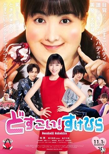 Estreias Cinema Japonês - Novembro Semana 1