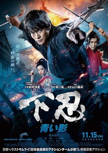 Genin Aoi Kage estreias cinema japones novembro semana 3