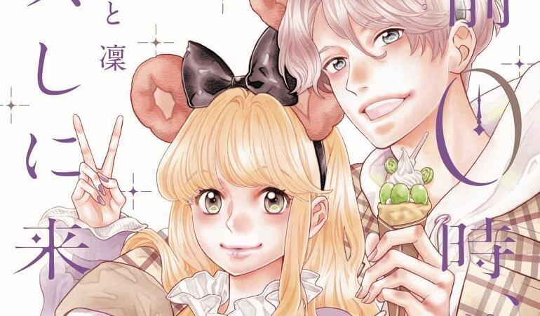 GOZEN 0-JI KISS SHI NI KITE YO – MANGA TERMINA COM VOLUME 12