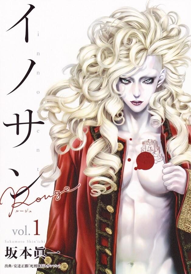 Innocent Rouge TERMINA em 4 Capítulos Shinichi Sakamoto
