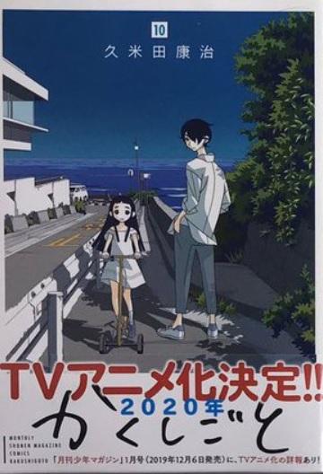 Kakushigoto - Manga vai receber Anime