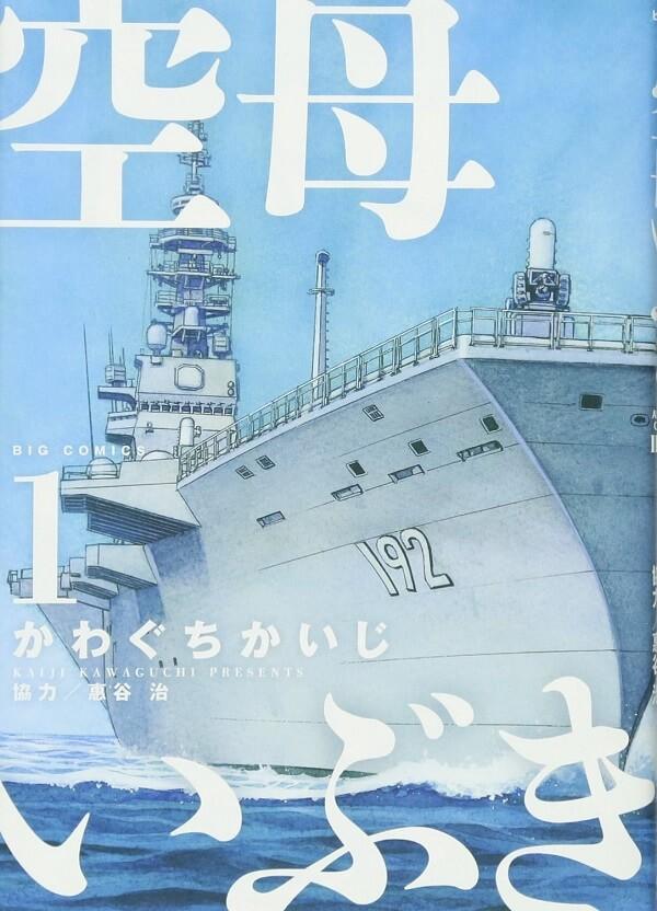 Sagara - Manga regressa após Hiato de 6 meses