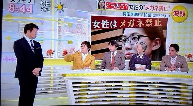 Lista de Empregos no Japão que Proíbem Mulheres de Usar Óculos 1