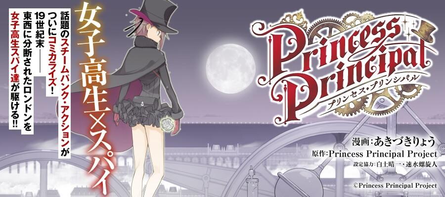 Mangaka de Kill la Kill lança Manga de Princess Principal
