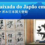 Melhores Locais para Aprender Japonês - Embaixada do Japão destaque
