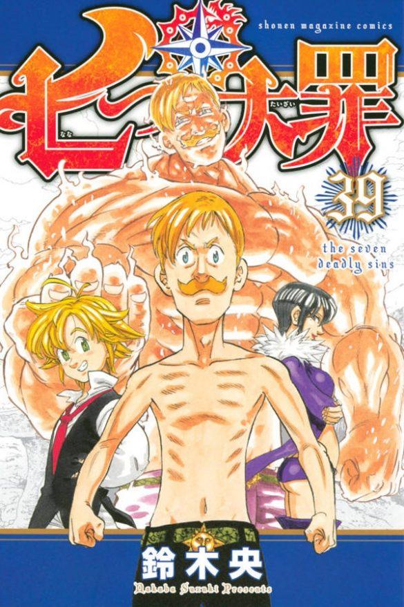 Capa Manga Nanatsu no Taizai Volume 39