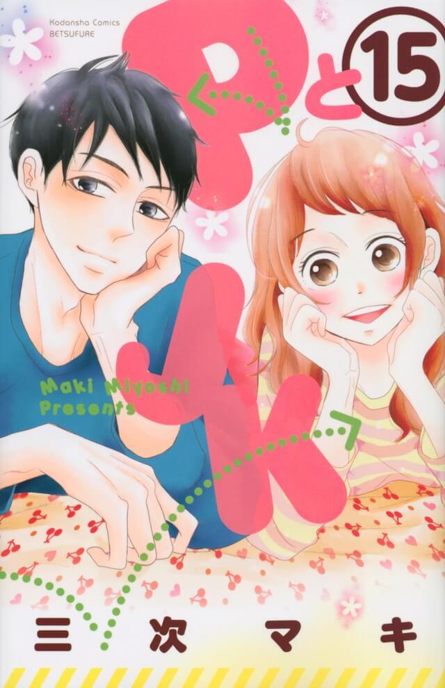 P to JK - Manga TERMINA em 4 Capítulos
