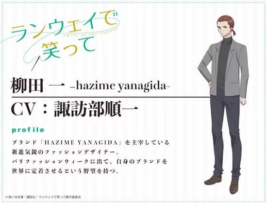 Runway de Waratte - Anime revela Anúncio e Novo Poster