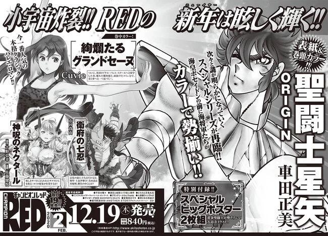 Saint Seiya Origin - Manga retoma em Dezembro