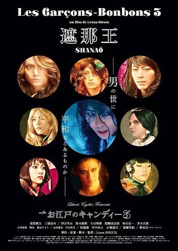 Shana-ou Oedo no Kyandi- 3 Estreias Cinema Japonês - Novembro Semana 4