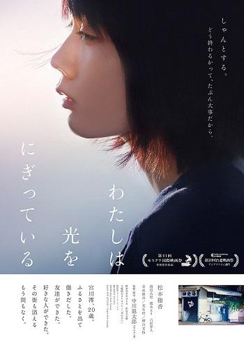 Watashi ha hikaru o nigitte iru estreias cinema japones novembro semana 3