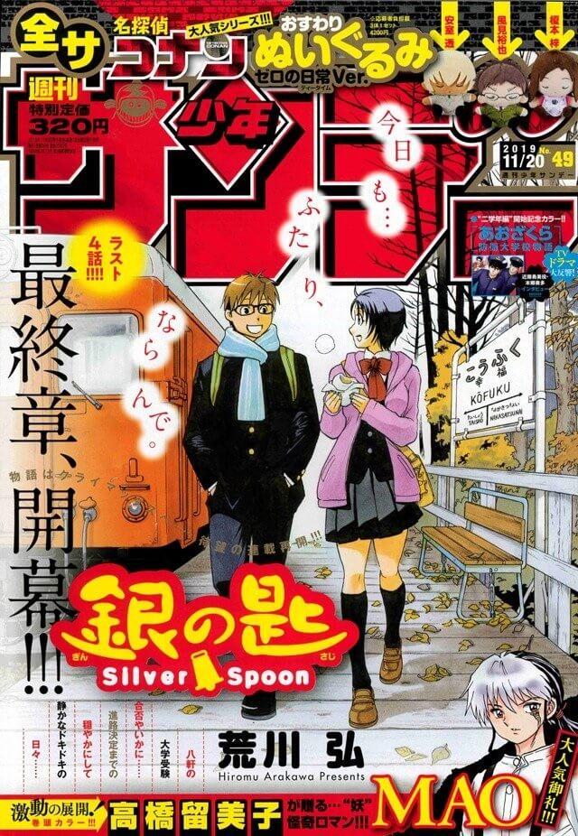 Gin no Saji - Manga TERMINA em 4 Capítulos