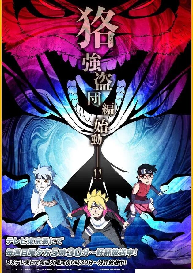 Boruto - Anime revela Poster para Mujina Bandits Arc