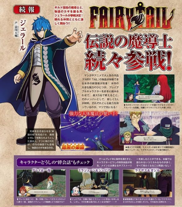 Fairy Tail - RPG revela 3 Personagens Jogáveis