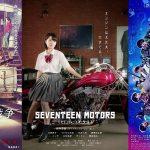 Estreias Cinema Japonês - Dezembro Semana 2