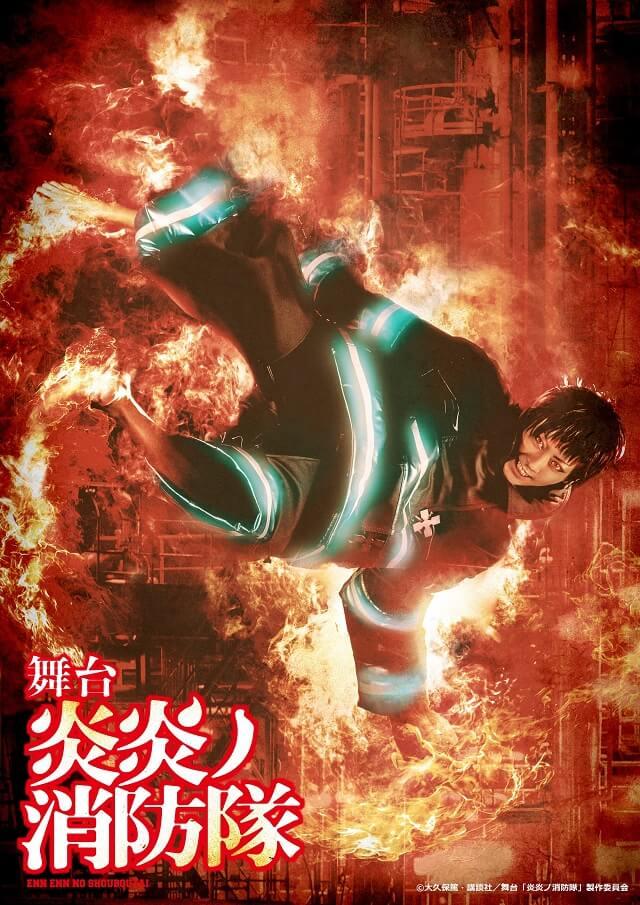 Fire Force - Anime confirma Segunda Temporada - Poster Peça de teatro