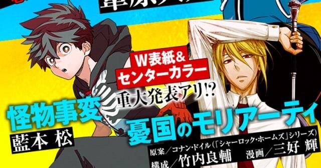 Kemono Jihen - Manga recebe adaptação Anime - Kemono Jihen e Yūkoku no Moriarty manga anúncio importante