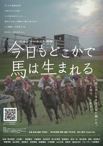 Estreias Cinema Japonês - Dezembro Semana 4