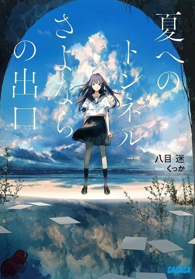 Natsu e no Tunnel, Sayonara no Deguchi (The Tunnel that Leads to Summer, and the Exit of Farewells) light novel