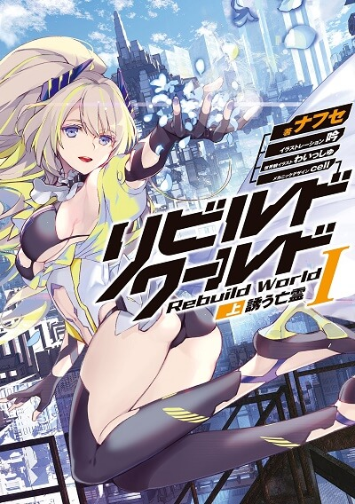 Kono Light Novel ga Sugoi revela Lista de 2020 Rebuild World series light novel