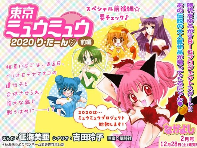 Tokyo Mew Mew Regressa em Novo Manga - Tokyo Mew Mew 2020 Re-Turn