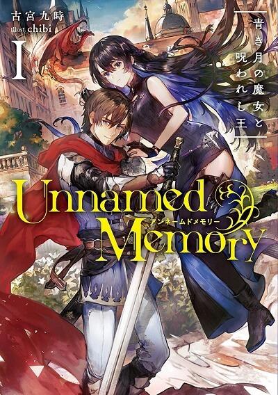 Unnamed Memory light novel