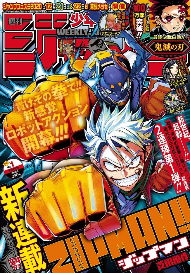 Zipman!! - Novo Manga adicionado ao MANGA Plus