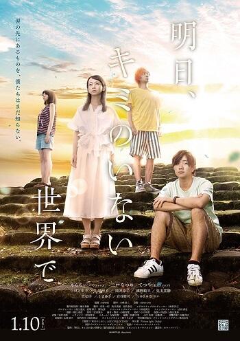 Ashita, Kimi no inai sekai de filme japones janeiro 2020