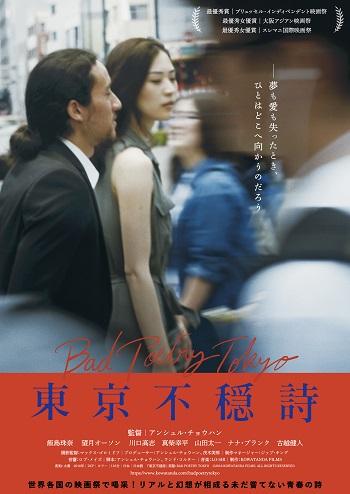 Estreias Cinema Japonês - Janeiro 2020 Semana 3