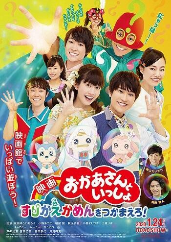 Eiga Okaasan to issho Surikae ka men o Tsukamaero poster