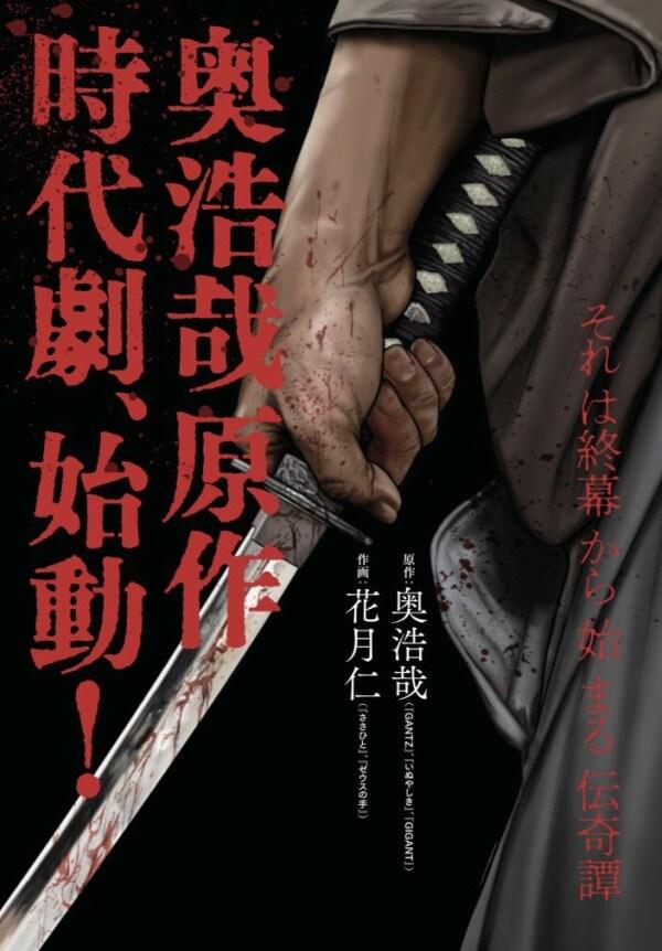 Gantz - Novo Manga Spinoff Lançado - Manga spinoff capa