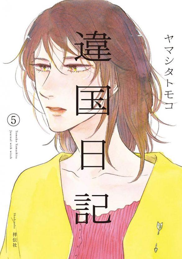 13ª Edição dos Manga Taisho Awards revela 12 Nomeados
