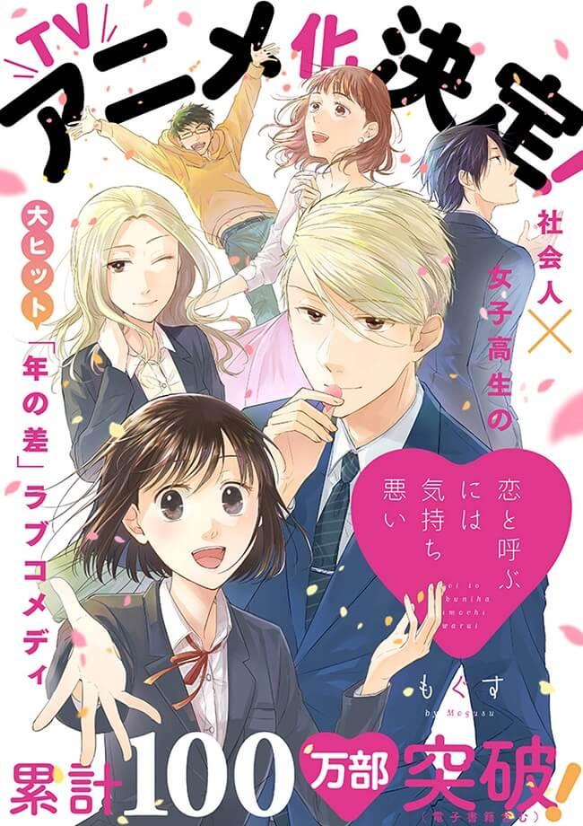 Koi to Yobu ni wa Kimochi Warui - Manga recebe Anime