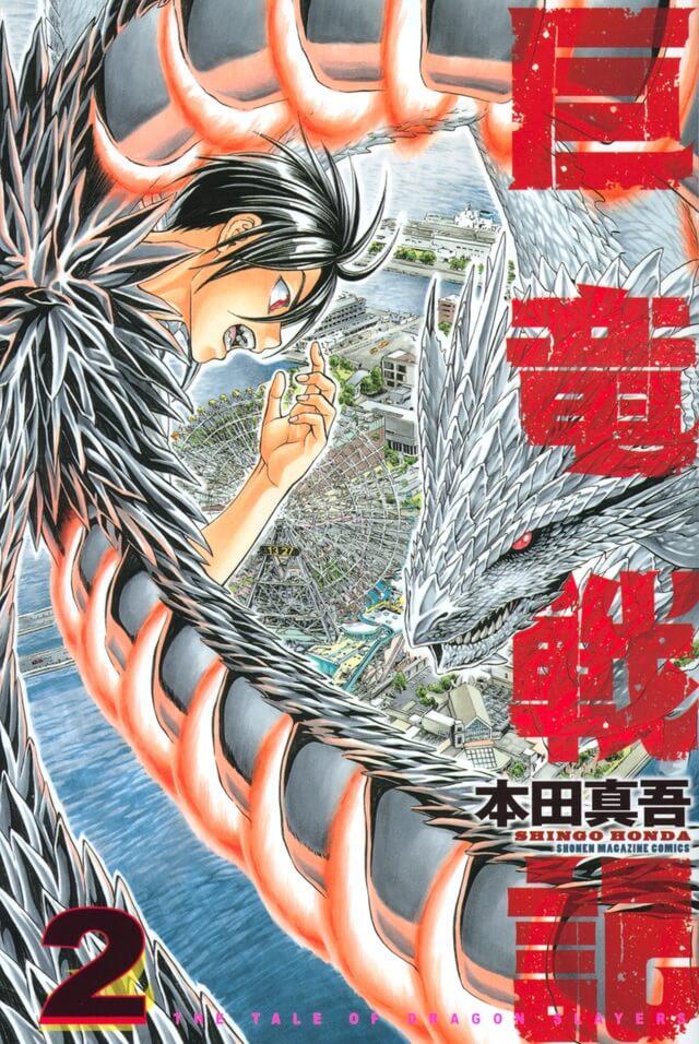 Kyoryuu Senki - Manga de TERMINA este Mês