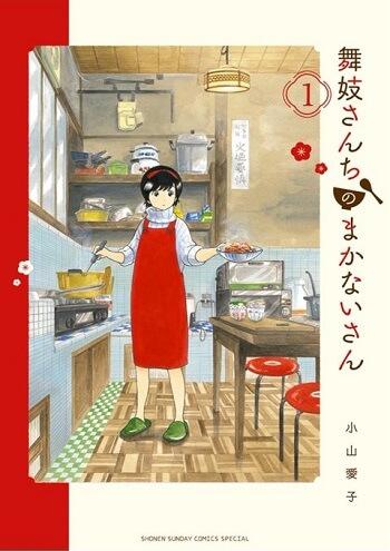Vencedores 65º Shogakukan Manga Awards