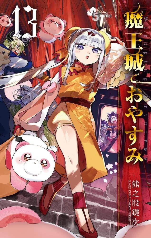 Maoujou de Oyasumi - Anime estreia em 2020