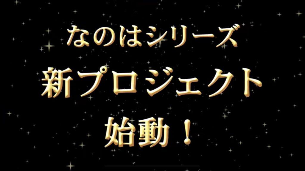 Magical Girl Lyrical Nanoha Recebe Novo Projecto