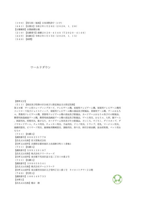 "Documento de Registo da Marca ""World Down"" no Japão"